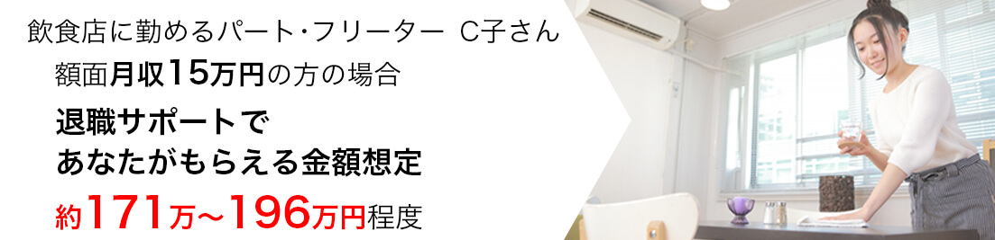 C子さん約171万~196万円程度