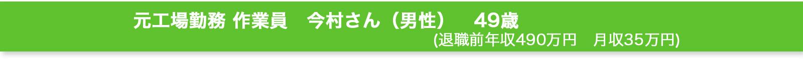 元工場勤務 作業員 今村さん(男性) 49歳