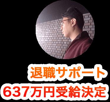 退職サポート 637万円受給決定