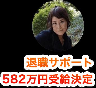 退職サポート 582万円受給決定