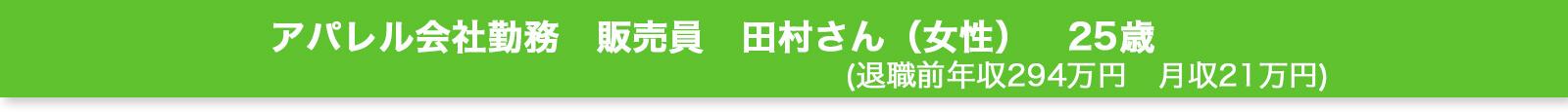 アパレル会社勤務 販売員 田村さん(女性) 25歳