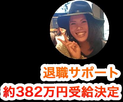 退職サポート 約382万円受給決定