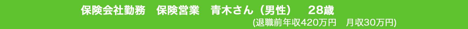 IT企業勤務 保険営業 田村さん(男性) 28歳