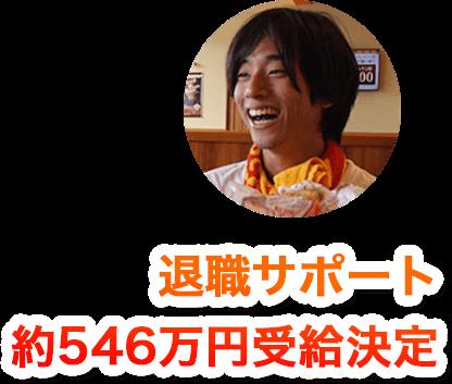 退職サポート 約546万円受給決定